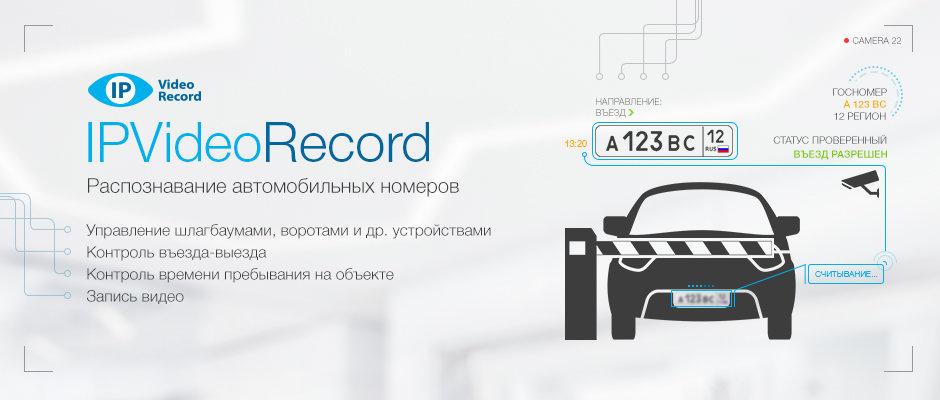 Программа для распознавания номеров автомобилей скачать бесплатно
